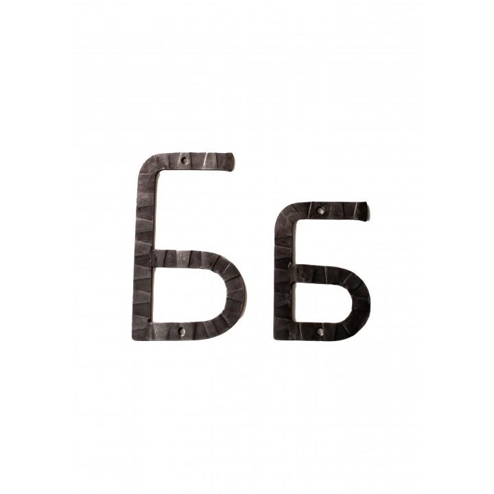 """Кованая буква """"Б"""" 20 см"""